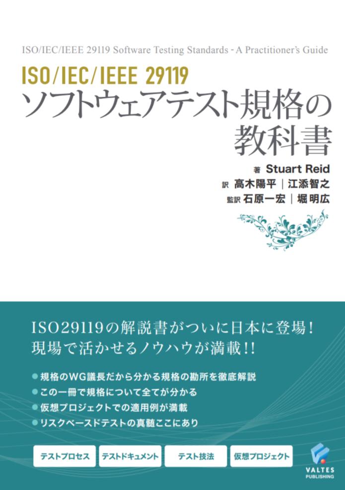 書評「ISO/IEC/IEEE 29119 ソフトウェアテスト規格の教科書」