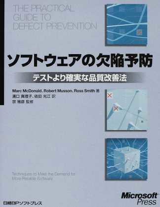 書評「ソフトウェアの欠陥予防 ― テストより確実な品質改善法」