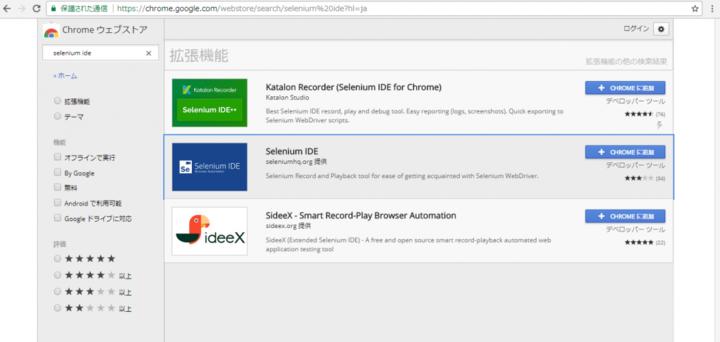 Webブラウザ自動化ツール「Selenium IDE」の今までとこれから