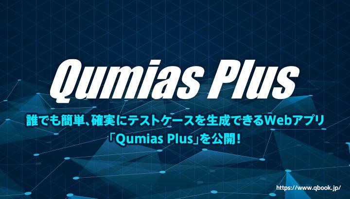 誰でも簡単、確実にテストケースを生成できるWebアプリ「Qumias Plus」を公開!