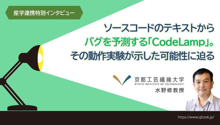 【産学連携特別インタビュー】ソースコードのテキストからバグを予測する「CodeLamp」。その動作実験が示した可能性