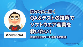 【隣のQAに聞く #1 - 前編】「QA&テストの技術でソフトウエア産業を救いたい!」 株式会社ビズリーチ(Visionalグループ)山本 久仁朗 氏