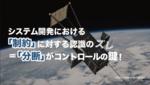 人工衛星の開発に学ぶ!システムに対する「制約」の取り扱い方