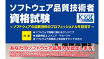 【お知らせ】JCSQE(ソフトウェア品質技術者資格)初級・中級試験、お申し込みは9月21日(水)まで!