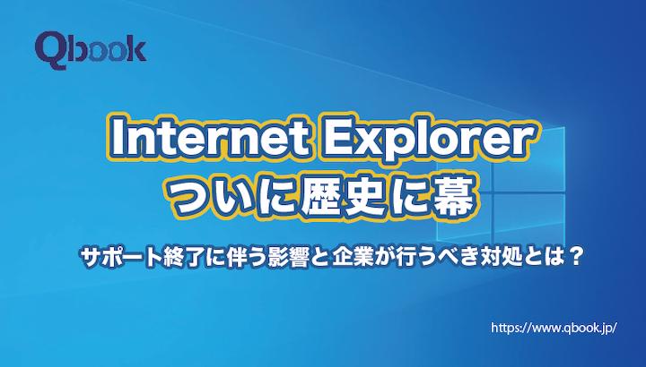 「Internet Explorer」ついに歴史に幕。サポート終了に伴う影響と企業が行うべき対処とは?