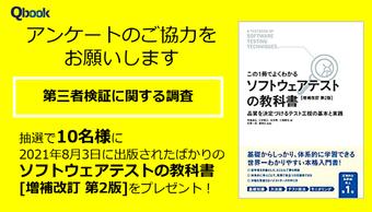 【書籍出版記念】「ソフトウェアテストの教科書 第二版」プレゼントキャンペーン実施のお知らせ