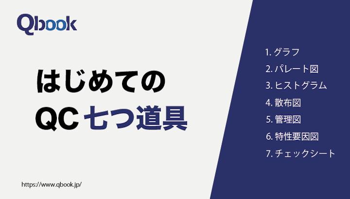 はじめての「QC七つ道具」 QC七つ道具をそれぞれ紹介