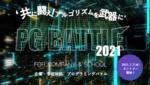 アルゴリズムを武器に闘え!『PG BATTLE 2021』のベースにある「競技プログラミング」の魅力と未来を訊く