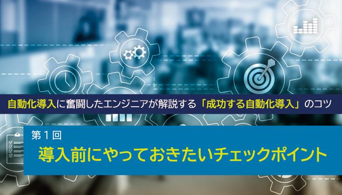 20200608_miyakita_automation.png