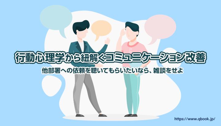 行動心理学から紐解くコミュニケーション改善 - 他部署への依頼を聴いてもらいたいなら、雑談をせよ -