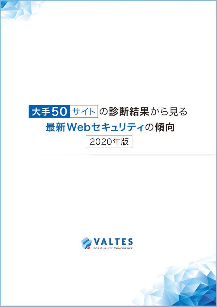 大手50サイトの診断結果から見る最新Webセキュリティの傾向