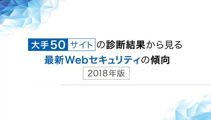 大手50サイトの診断結果から見る最新Webセキュリティの傾向 2018年版
