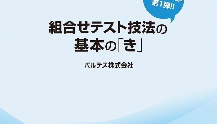 ダウンロード資料:基本の「き」シリーズ1~7