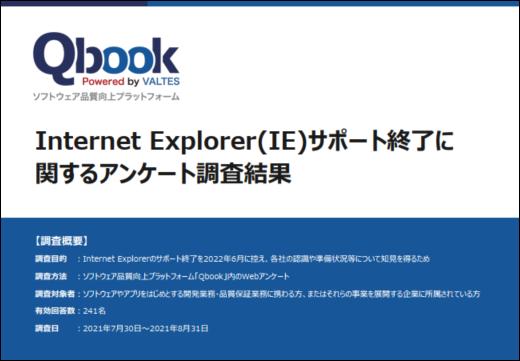 Internet Explorer(IE) サポート終了に関するアンケート調査結果