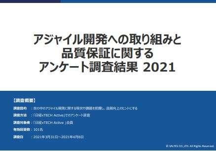 アジャイル開発への取り組みと品質保証に関するアンケート調査結果 2021年度版