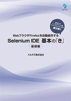 WebブラウザFirefoxを自動操作するSelenium IDE基本の「き」<基礎編>