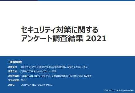 セキュリティ対策に関するアンケート調査結果 2021年度版