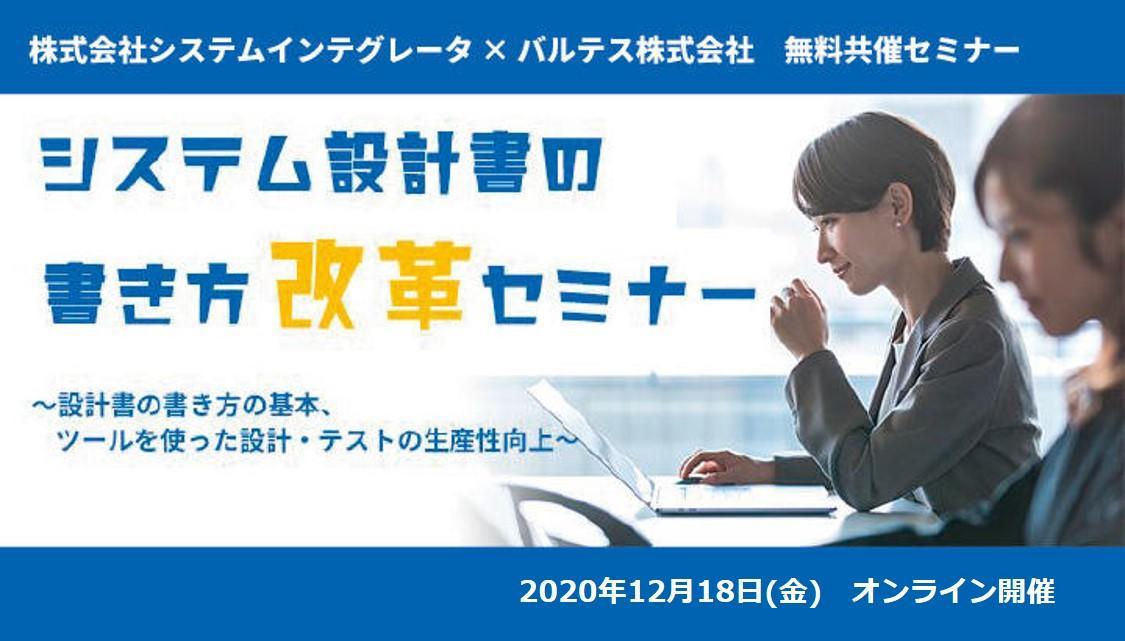 【12/18(金) 無料オンラインセミナー再講演!】システムインテグレータ×バルテス共催|「システム設計書の書き方改革」セミナー