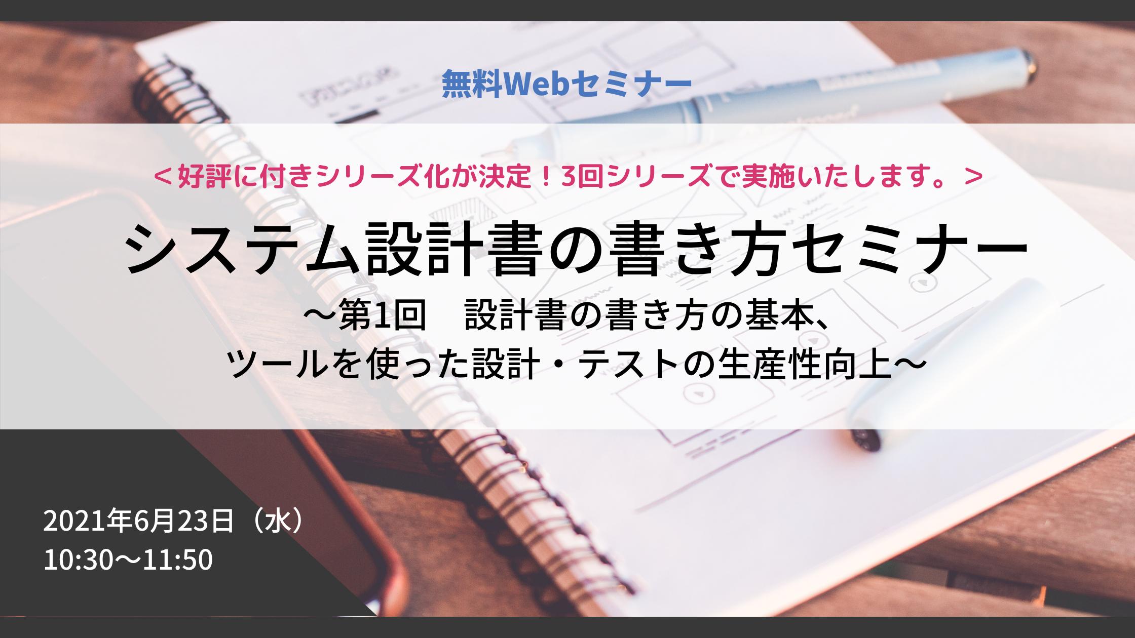 「システム設計書の書き方改革」セミナーシリーズ|設計書の書き方の基本、ツールを使った設計・テストの生産性向上