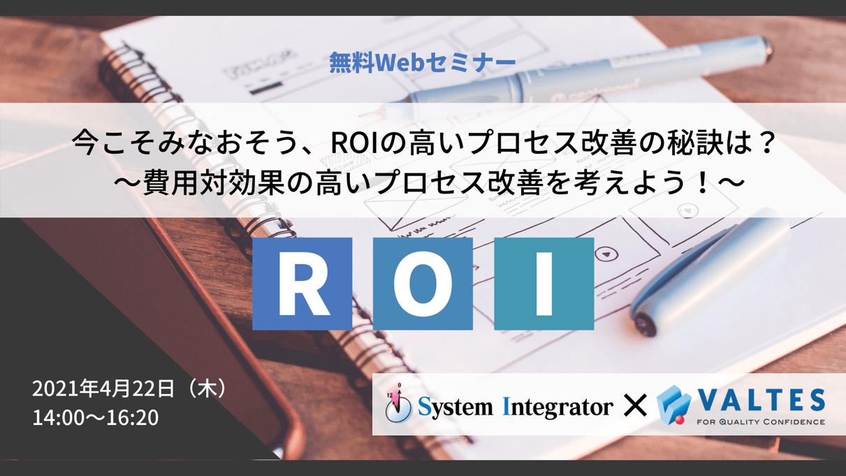 【満員御礼】システム設計書の書き方セミナー~ROIの高いプロセス改善の秘訣は?~|システムインテグレータ×バルテス共催