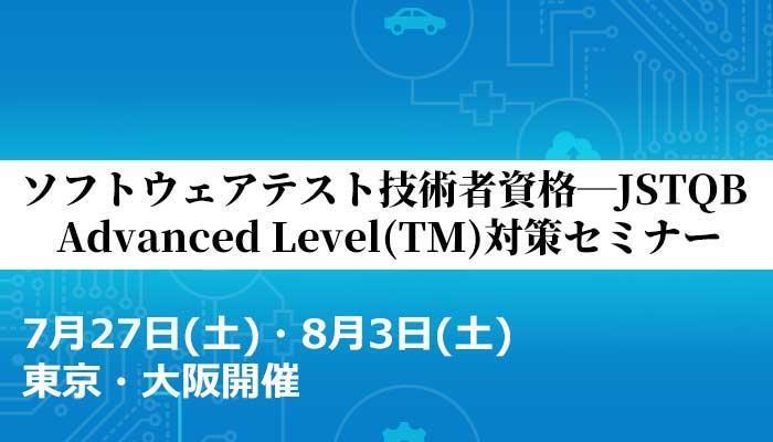 2019年7月27日/8月3日|ソフトウェア品質スクール【JSTQB ALTM対策編】