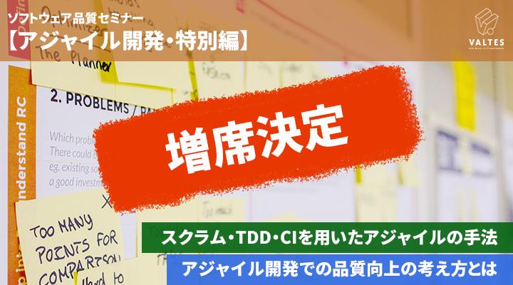 2020年2月21/28日|ソフトウェア品質講座 【アジャイル開発・特別編】東京・大阪スクール