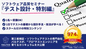 2020年2月27日(木)|ソフトウェア品質講座 【テスト設計・特別編】大阪スクール