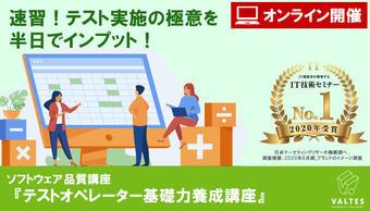 【満員御礼 12/11(金) 】新コース『テストオペレーター基礎力養成講座』 ソフトウェア品質講座