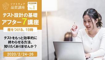 【満員御礼 2/24-26】テスト設計の基礎 アフター7講座 ソフトウェア品質講座オンライン