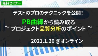 【満員御礼 1/20 無料】『PB曲線から読み取るプロジェクト品質分析のポイント』 ソフトウェア品質講座オンライン