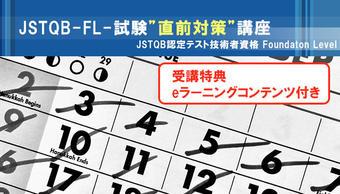 【満員御礼 1/28-29】『JSTQB-FL-試験直前対策講座』 ソフトウェア品質講座オンライン