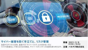 【満員御礼 2/9(火) 無料ウェビナー】サイバーリスクを分析するセキュリティセミナー