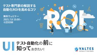 【満員御礼|無料セミナー】テスト専門家の解説する「自動化ROIを高める」コツ