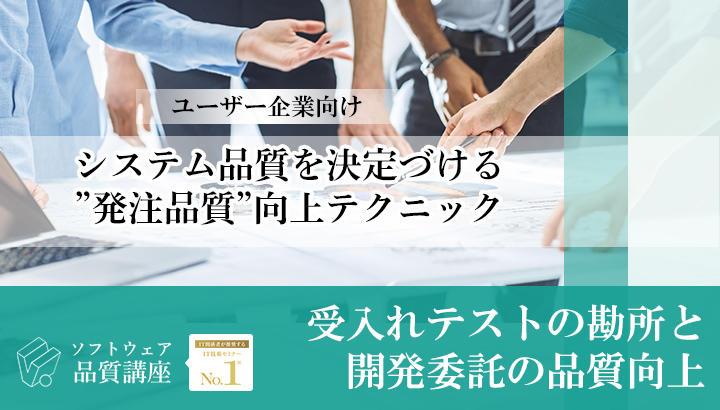 【満員御礼】『受入れテストの勘所と開発委託の品質向上』|ソフトウェア品質講座オンライン