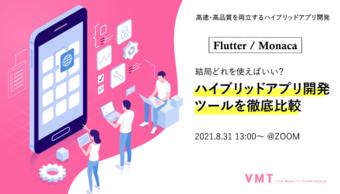 ハイブリッドアプリ開発ツール『Flutter』や『Monaca』の特徴とは!徹底比較セミナー