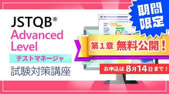 【2021/8/21(土)まで】Qbook会員限定! JSTQB Advanced Level試験 eラーニング対策講座 第一章 無料公開