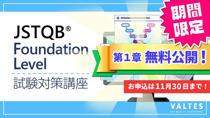 JSTQB® Foundation Level試験 eラーニング対策講座開講!会員限定で第一章無料公開中(~11/30まで)