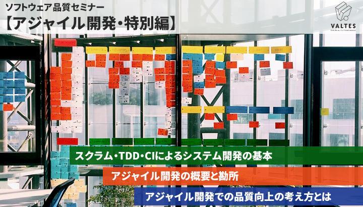 2019年5月23日(木)|ソフトウェア品質セミナー【アジャイル開発・特別編】