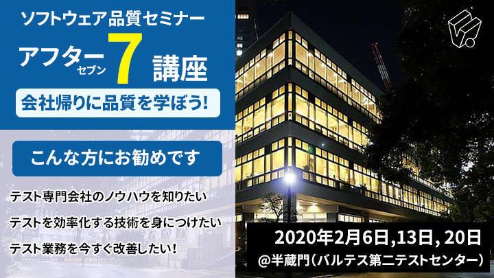 【2/6(木), 13(木), 20(木)】ソフトウェア品質セミナー アフター7講座【基礎~テスト設計編】[東京]