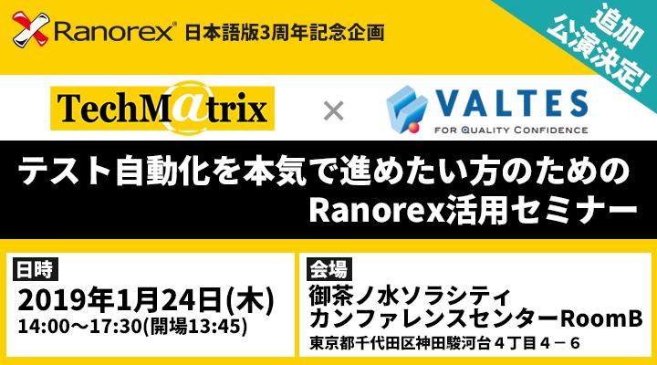 2019年1月24日(木)|テスト自動化を本気で進めたい方のための、Ranorex活用セミナー[追加公演]