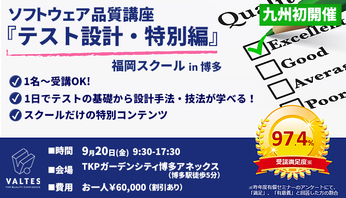 2019年9月20日(金)|[福岡初開催]ソフトウェア品質講座 福岡スクール【テスト設計・特別編】