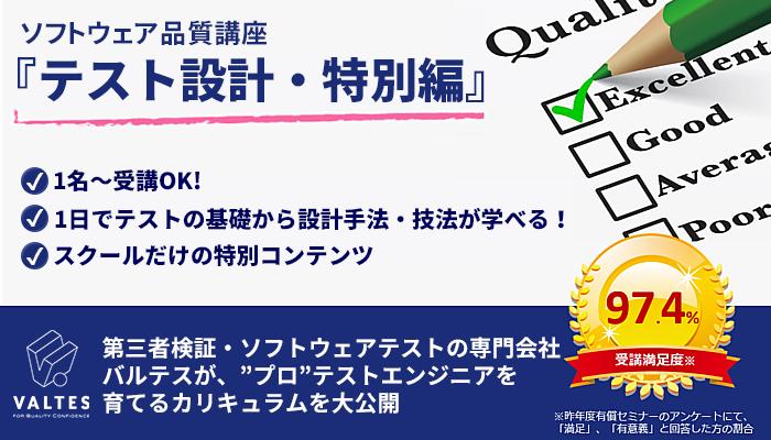 2019年11月15/22/29日|ソフトウェア品質講座 【テスト設計・特別編】東京・大阪・名古屋スクール