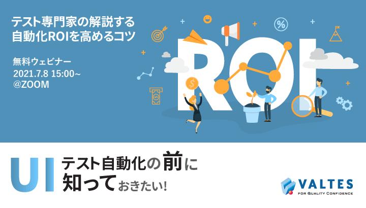 【無料セミナー】UIテスト自動化の前に知っておきたい「ROIを高める」コツ