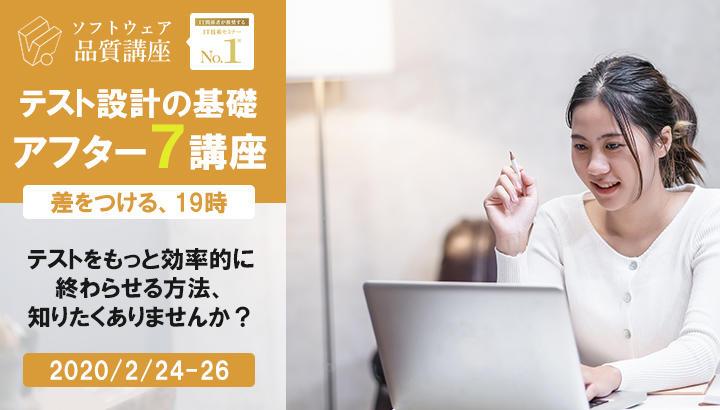 【満員御礼|2/24-26】テスト設計の基礎 アフター7講座|ソフトウェア品質講座オンライン