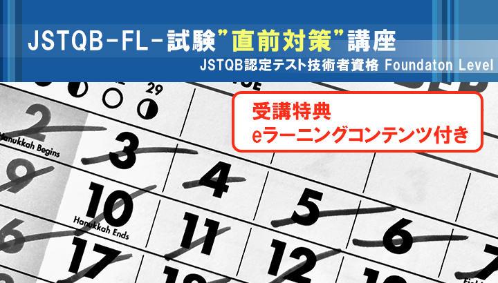 【満員御礼|1/28-29】『JSTQB-FL-試験直前対策講座』|ソフトウェア品質講座オンライン