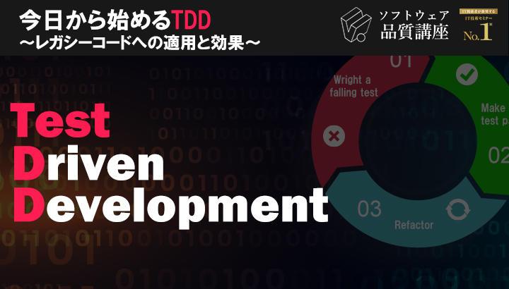 『今日から始めるTDD~レガシーコードへの適用と効果~』 ソフトウェア品質講座オンライン