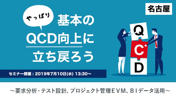 2019年7月10日(水)|「やっぱり基本のQCD向上に立ち戻ろう」セミナー [名古屋]