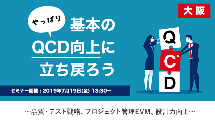 2019年7月19日(金)|システムインテグレータ×バルテス共催|「やっぱり基本のQCD向上に立ち戻ろう」セミナー [大阪]