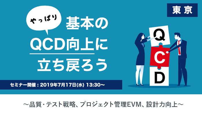 2019年7月17日(水)|システムインテグレータ×バルテス共催|「やっぱり基本のQCD向上に立ち戻ろう」セミナー [東京]