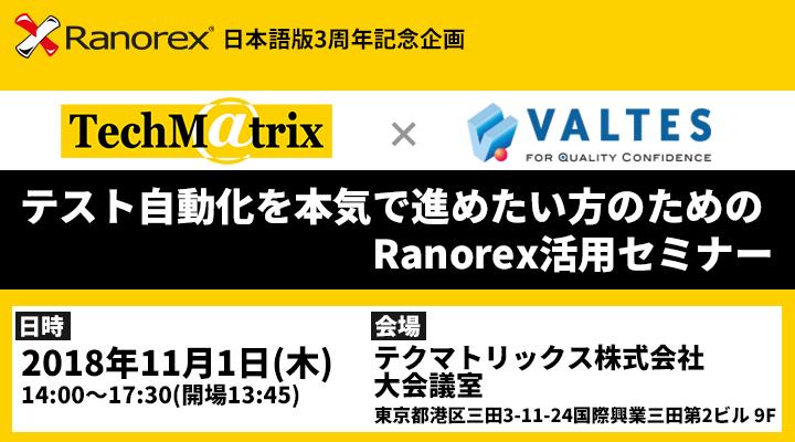 2018年11月1日(木)|テスト自動化を本気で進めたい方のための、Ranorex活用セミナー